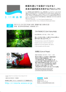 3.11 Film Festival Satellite Event in Kii-Nagashima